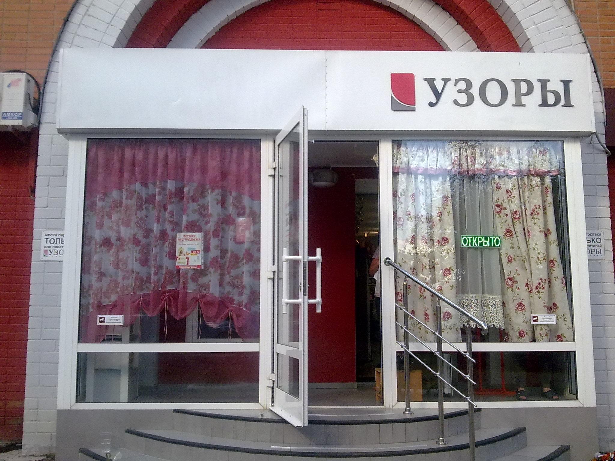 Магазины штор узоры в смоленске