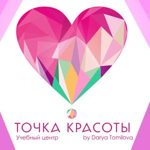 Точка Красоты Дарьи Томиловой