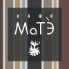 Матэ, кафе
