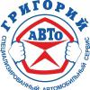 Григорий-Авто