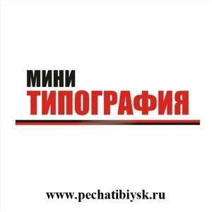 Мини-типография