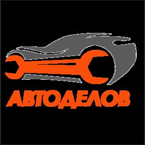 АВТОДЕЛОВ