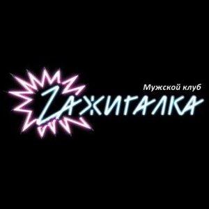 Клуб зажигалка москва официальный сайт ночной клуб москва бауманская