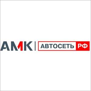 Автосеть.РФ-АМК