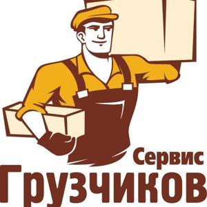 Грузчиков Сервис Сибирь