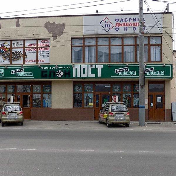 Новороссийск Магазин Каталог Товаров И Цены