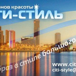 Сити-Стиль