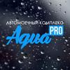 Aqua Pro, автомоечный комплекс