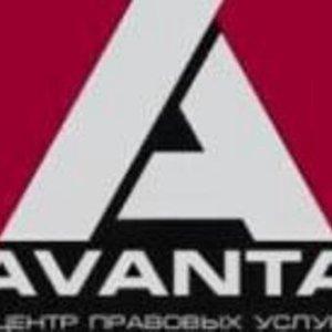 Аванта, ООО
