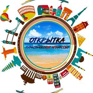 Открытка, туристическое агентство
