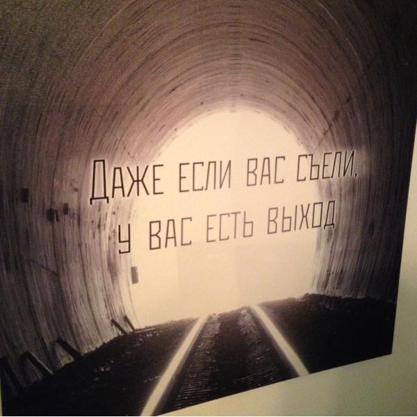А выход где-то есть..)
