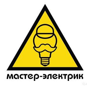 Мастер-электрик