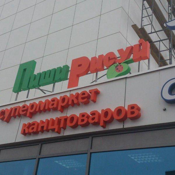 Объёмные буквы на основе и напрямую к фасаду, крышные установки. Изготавливаем вывески под ключ