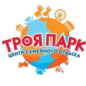 Троя Парк