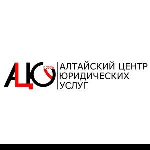 Алтайский Центр Юридических Услуг