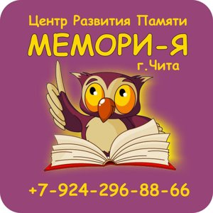Мемори-Я