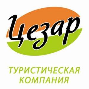 ЦЕЗАР, ООО