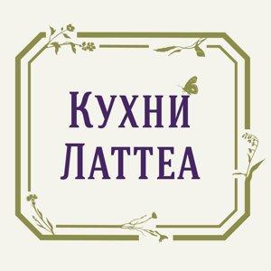 Латтеа