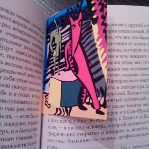 "Закладочка ""ЙК"""