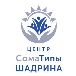 Центр СомаТипологии Шадрина