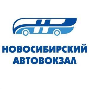 Новосибирский автовокзал-Главный