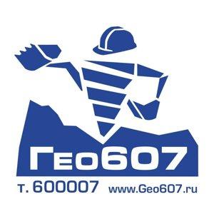 Гео607