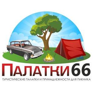Палатки66