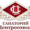 Санаторий Центросоюза РФ в г. Белокуриха