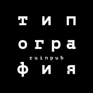 Руинпаб