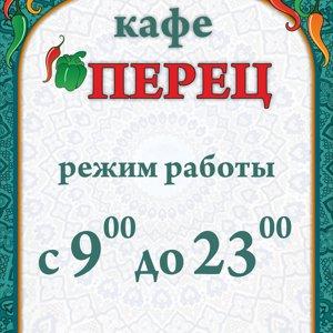 перец новосибирский отзывы фото
