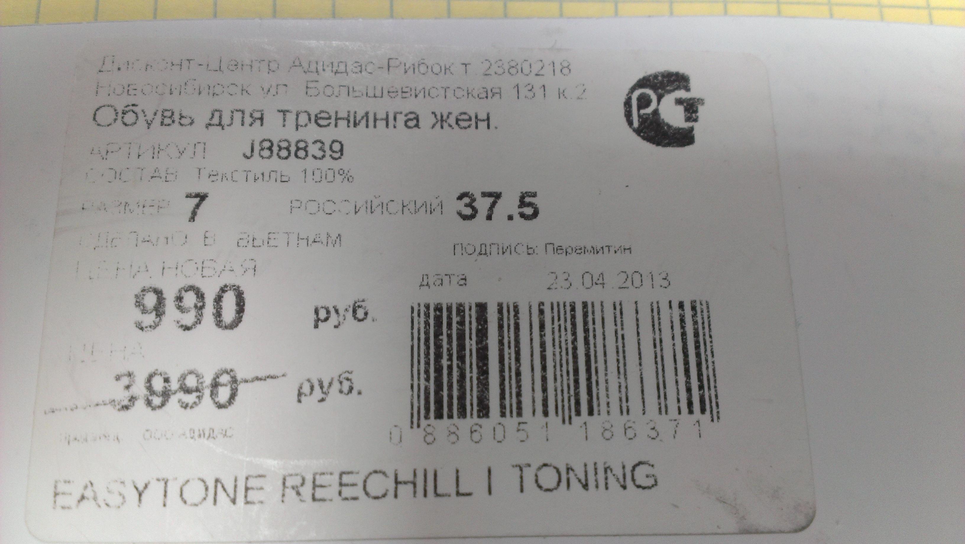fcf5a4a6 Reebok, сеть фирменных магазинов в Новосибирске — отзыв и оценка — Zlyka