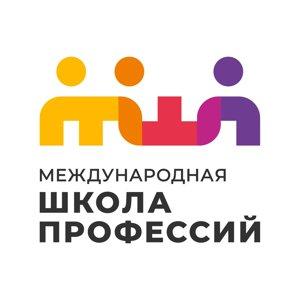 Международная школа профессий