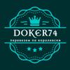 Докер74