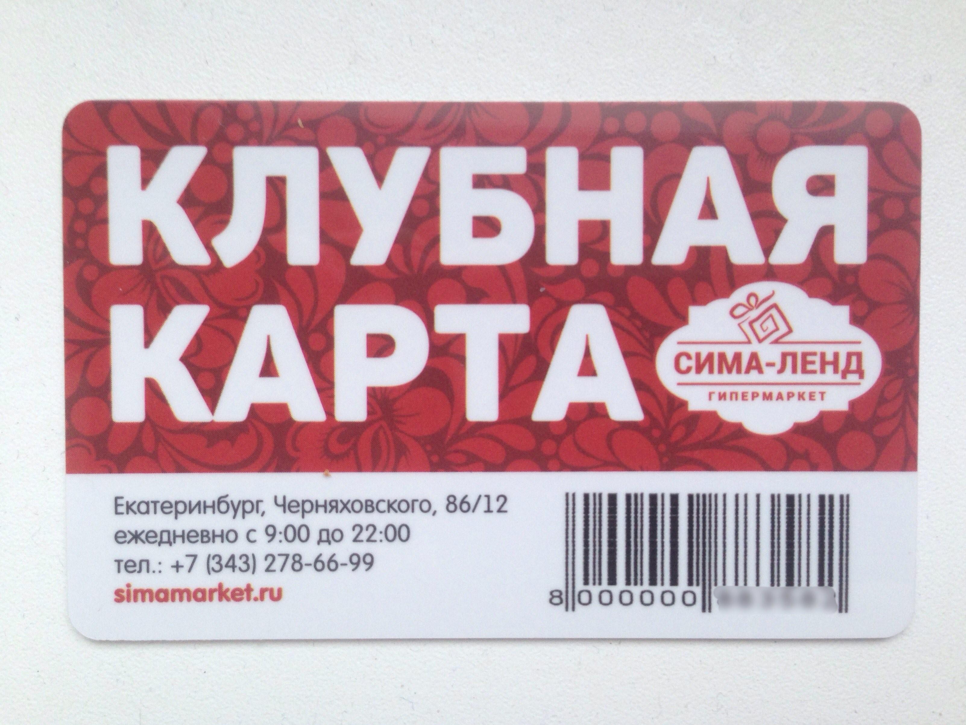 Номер Телефона Магазина Сима Ленд