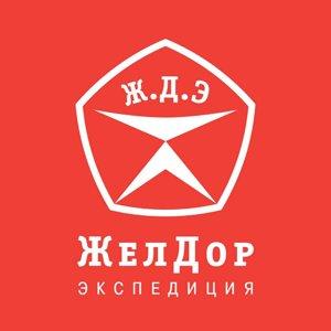 ЖелДорЭкспедицияВ