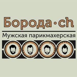 БородаCh
