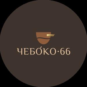 Чебоко 66