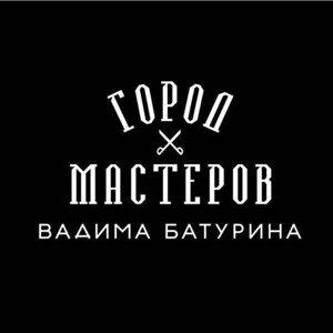Город Мастеров Вадима Батурина