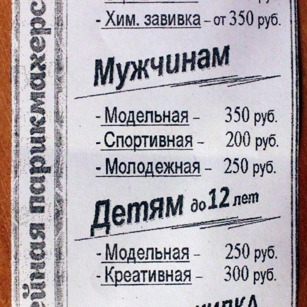 """Визитка """"Семейной"""" парикмахерской"""