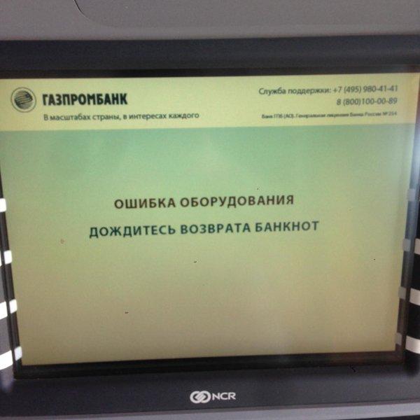 газпромбанк кредит под 9.5 справка для охранника 4 разряда без оружия