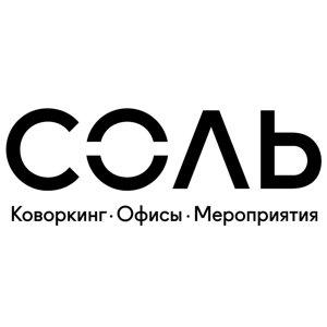 СОЛЬ, ООО