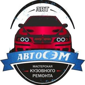 Автосэм
