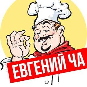 Уважаемый Евгений Ча