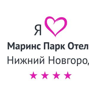 Маринс Парк Отель Нижний Новгород