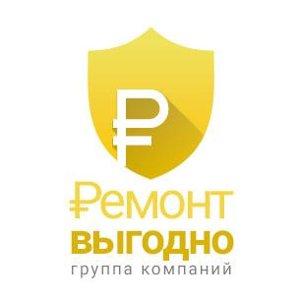 Группа компаний Ремонт Выгодно