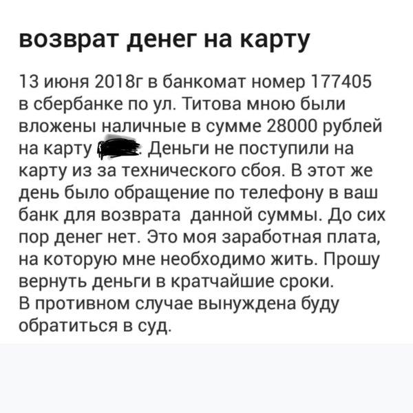 телефон в кредит братск