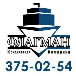 ФЛАГМАН, ООО