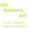 Без ремонта.нет, ООО