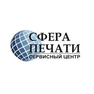 """СЦ """"Сфера печати"""""""