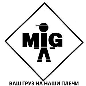 МигСервис